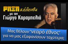 ΡΗΞΗκέλευθα – Γιατί θέλουν τους Έλληνες «νεαρό έθνος» (βίντεο)