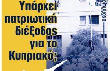 Η Κύπρος σε θανάσιμο κίνδυνο