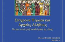 Βιβλιοπαρουσίαση: «Σύγχρονα ψέματα και αρχαίες αλήθειες» (βίντεο)