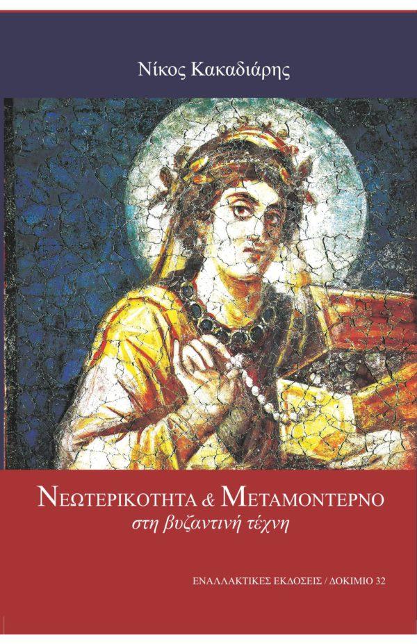 neoterikothta-metamonterno