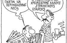 Από το ανέμισμα ελληνικών σημαιών στους «επισκέπτες»