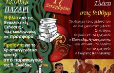 Θεσσαλονίκη: Σάββατο 17/12/2016 | Χριστουγεννιάτικο παζάρι βιβλίων και τοπικών προϊόντων | Γλέντι με ζωντανή μουσική