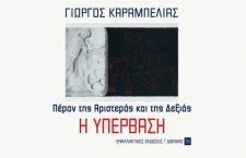 Παρουσιάση του νέου βιβλίου του Γ. Καραμπελιά: «Πέραν της Αριστεράς και της Δεξιάς: Η Υπέρβαση» στην Σπάρτη (Κυριακή 18 Δεκεμβρίου 2016)