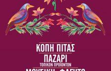 Κοπή Πίτας του Άρδην και Παζάρι Τοπικών Προϊόντων (Θεσσαλονίκη – Σάββατο 11/2/17)