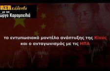 ΡΗΞΗκέλευθα – Η ανάπτυξη της Κίνας και ο ανταγωνισμός με τις ΗΠΑ (βίντεο)