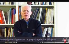 ΡΗΞΗκέλευθα – Ο Σώρρας και η ψυχική υγεία των Ελλήνων (βίντεο)