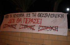 Αθήνα-Θεσσαλονίκη-Λευκωσία όχι στην παράδοση της Κύπρου στην νεοθωμανική Τουρκία