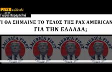 ΡΗΞΗκέλευθα [27-1-17] – Ο Τράμπ, η Pax Americana και η Ελλάδα (βίντεο)