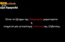 ΡΗΞΗκέλευθα – Το ζήτημα της Τσαμουριάς και ο αλβανικός αλυτρωτισμός στα Βαλκάνια
