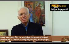 ΡΗΞΗκέλευθα [30-1-17] – Η Βουλγαρία επενδύει στην τεχνολογική αναβάθμιση, εμείς; (βίντεο)