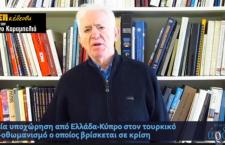 ΡΗΞΗκέλευθα – Καμία υποχώρηση στο νεοθωμανισμό που είναι σε κρίση (βίντεο)