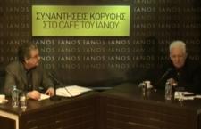 Συζήτηση: «Παραγωγική Ανασυγκρότηση ως η μοναδική απάντηση στην κρίση» (βίντεο)