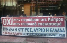 Ανακοίνωση Άρδην για την παρέμβαση που πραγματοποίησε στην Κυπριακή Πρεσβεία (βίντεο)