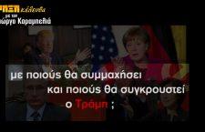 ΡΗΞΗκέλευθα – Ποιά θα είναι η στρατηγική του Τράμπ με Ευρώπη, Ρωσία, Κίνα; (βίντεο)