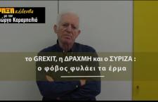 ΡΗΞΗκέλευθα [1-2-17] – Δραχμή και ΣΥΡΙΖΑ: ο φόβος φυλάει τα έρμα (βίντεο)
