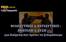ΡΗΞΗκέλευθα [3/2/17] – Περί της διαμάχης φιλοδυτικών – αντιδυτικών (βίντεο)