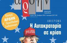 Κυκλοφορεί το νέο τεύχος του Άρδην (τ. 106) με αφιέρωμα στην Αμερική του Τραμπ