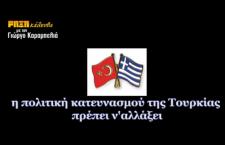 ΡΗΞΗκέλευθα [10-2-17] – Όχι στην στρατηγική κατευνασμού της Τουρκίας (βίντεο)