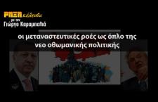 ΡΗΞΗκέλευθα [6-2-17] – Όι μεταναστευτικές ροές ως όπλο της Toυρκίας (βίντεο)