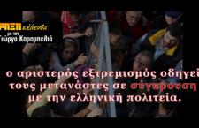 ΡΗΞΗκέλευθα [8-2-17] – Μεταναστευτικό και αριστερός εξτρεμισμός (βίντεο)