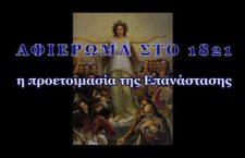 Αφιέρωμα στην προετοιμασία του 1821 – Φιλική Εταιρεία & Κωνσταντινούπολη (βίντεο)
