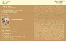 Βιβλιοπαρουσίαση: Personal Testimony της Ευανθίας Μηλιώτη – Τσόκα – (Αθήνα – 4-3-17)