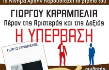 Εκδήλωση: «Πέραν της Αριστεράς και της Δεξιάς, Η Υπέρβαση»  (βίντεο)
