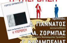 Bιβλιοπαρουσίαση: Πέραν της Αριστεράς και της Δεξιάς, Η Υπέρβαση (Τρίκαλα -7/4/17)