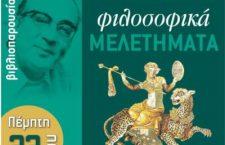 Βιβλιοπαρουσίαση: Φιλοσοφικά Μελετήματα του Κ. Παπαϊωάννου βίντεο)