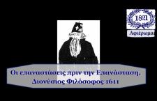 Αφιέρωμα στην προετοιμασία του 1821 – Η Επανάσταση του Διονυσίου Φιλοσόφου (βίντεο)