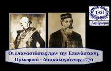 Αφιέρωμα στην προετοιμασία του 1821 – Ορλωφικά και Δασκαλογιάννης (βίντεο)