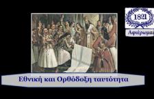 Αφιέρωμα στην προετοιμασία του 1821 – Εθνική και Ορθόδοξη ταυτότητα (βίντεο)