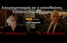 ΡΗΞΗκέλευθα – Εις μνήμην Νίκου Κούνδουρου και Κώστα Τσιρόπουλου (βίντεο)