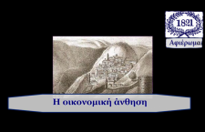 Αφιέρωμα στην προετοιμασία του 1821 – H οικονομική άνθηση (βίντεο)