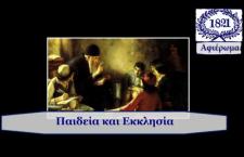 Αφιέρωμα στην προετοιμασία του 1821 – Παιδεία και Εκκλησία (βίντεο)