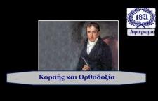 Αφιέρωμα στην προετοιμασία του 1821 – Κοραής και Ορθοδοξία (βίντεο)