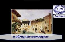Αφιέρωμα στην προετοιμασία του 1821 -Ο ρόλος των κοινοτήτων (βίντεο)