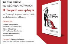 Βιβλιοπαρουσίαση: «Η Τουρκία στις φλόγες» (Αθήνα – 5/4/17)