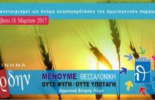 Βίντεο εκδήλωσης : «Οι συνεταιρισμοί ως όχημα ανασυγκρότησης της πρωτογενούς παραγωγής» (Θεσσαλονίκη)