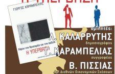 Bιβλιοπαρουσίαση: Πέραν της Αριστεράς και της Δεξιάς, Η Υπέρβαση (βίντεο)