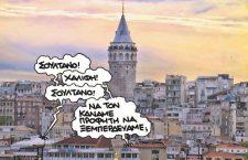 Σε… «λαβύρινθο» ο Ερντογάν