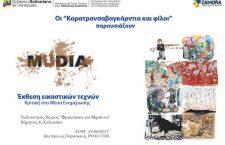 Έκθεση Εικαστικών Τεχνών MUDIA (Από 27/4/17 έως 21/6/17)