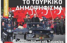 Εκδήλωση Άρδην: «Το δημοψήφισμα, η τριχοτόμηση της Τουρκίας και η επόμενη μέρα για Κύπρο και Ελλάδα» (βίντεο)