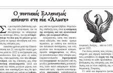 Προκήρυξη Άρδην: Ο Ποντιακός Ελληνισμός απέναντι στη νέα «Άλωση»