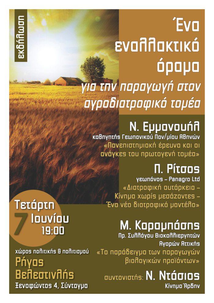 Εκδήλωση: «Ένα εναλλακτικό όραμα για την παραγωγή στον αγροδιατροφικό τομέα»