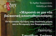 Διάλεξη του καθηγητή Σπ. Σφέτα: «Μπροστά σε μια νέα Βαλκανική αποσταθεροποίηση;» (βίντεο)