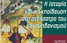 Εκδήλωση Άρδην: «Η Ιστορία και η Εκπαίδευση στο στόχαστρο του εθνομηδενισμού» (βίντεο)