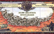 Ο Ποντιακός ελληνισμός και η νέα «Άλωση»
