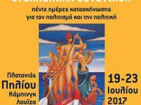 Το πρόγραμμα της εναλλακτικής συνάντησης του Άρδην στον Πλατανιά Πηλίου   19-23 Ιουλίου 2017