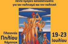 Εναλλακτική συνάντηση του Άρδην στον Πλατανιά Πηλίου (19 έως 23 Ιουλίου)